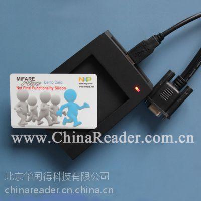 供应M1读卡器/NTAG读卡器/Ultralight C读卡器/I CODE读卡器