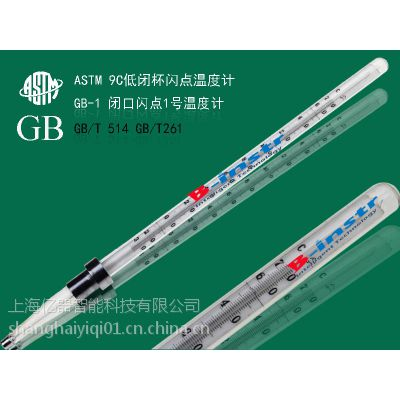 闪点温度计、玻璃液体温度计、GB3536温度计、GB/T267温度计