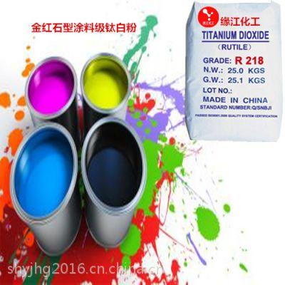 硫酸法金红石型钛白粉R218(通用型)