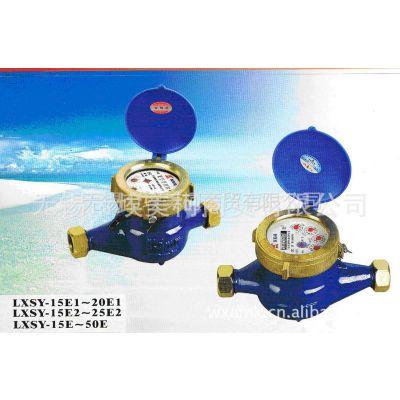 供应LXSY-25E 埃美柯旋翼式液封水表 DN25