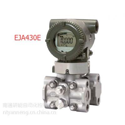横河EJA430E智能压力变送器