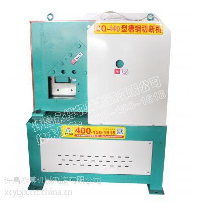 厂家直销 CQ-140型槽钢剪切机 立式槽钢冲剪下料机 槽钢切断机