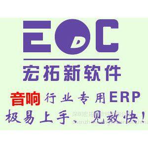 供应性价比高的中小型音响企业ERP软件
