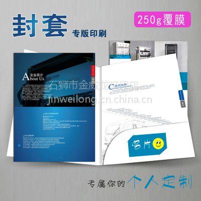 企业封套定制印刷 彩页订做产品图册制作企业宣传册