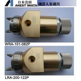 供应供应原装日本岩田WRA-200机器人自动喷漆枪