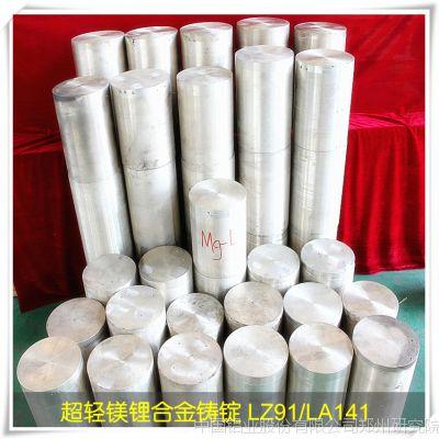 锌合金锭价格_【高品质超轻镁锂合金铸锭LZ91,LA141 可据需求制作特殊含量产品 ...
