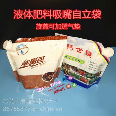 化工液体自立袋 5L水溶剂肥料吸嘴袋10L高抗压车用尿素盒中袋山东潍坊厂家订做