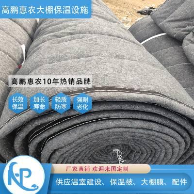 开平蘑菇大棚棉被价格