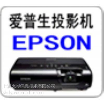 上海爱普生投影机维修中心,EPSON投影仪维修地址,上门维修电话