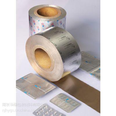 华耀供应加宽铝箔塑膜 定制印刷PTP 药用铝箔膜 厚度2丝药箔膜产地