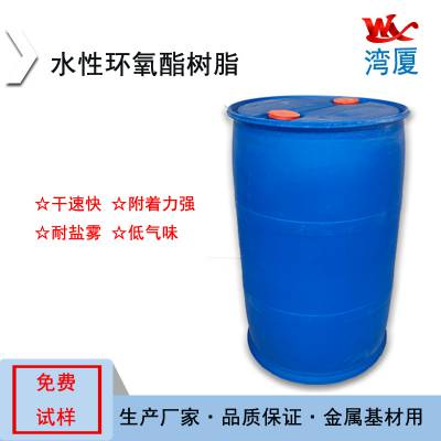 湾厦WX5600 水性环氧酯树脂 水性自干漆树脂