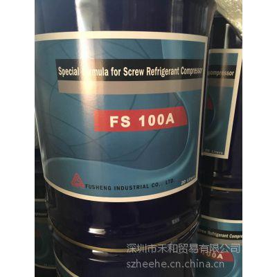 深圳禾和销售原装上海复盛FS100A低温螺杆机冷冻油