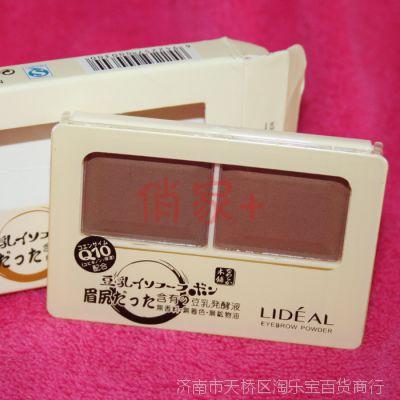正品LIDEAL灵点 豆乳眉粉防水双效 眉笔染眉膏防水防汗6色LDE30