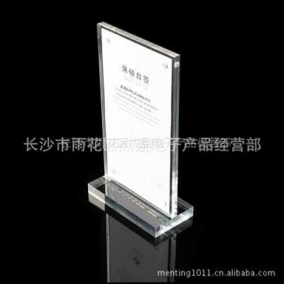 供应竖式 15*10CM 水晶立牌 进口亚克力台签 台卡桌牌 台牌 展示牌