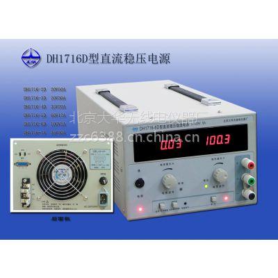供应北京大华电源DH1716-3D