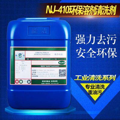 能洁化工NJ-410环保溶剂清洗 去除金属加工油 渗透力 工业清洗剂