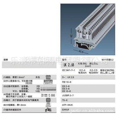 供应UK2.5B 上海魏德 WDIR 佑科 接线端子 菲尼克斯 WUK2.5B