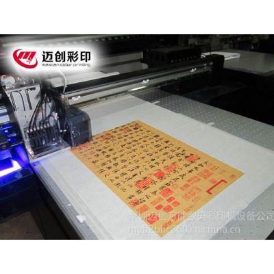 供应厂家直销性能稳定的PVC材质万能彩绘机