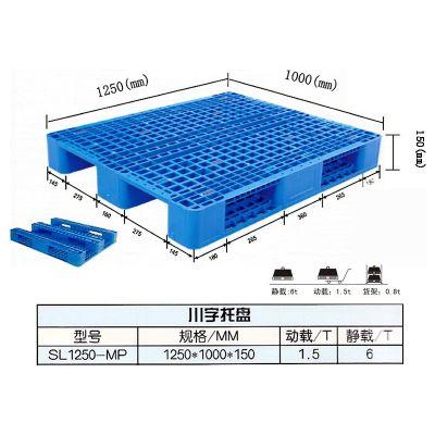 供应优质1250川字网格塑料托盘,加钢管,坚固耐用,适于上货架