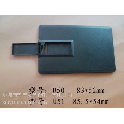 卡片式u盘_3.0卡片u盘外壳深圳塑胶U盘外壳厂家直销