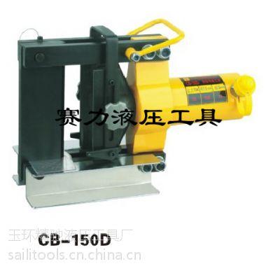 供应供应卧式液压弯排机CB-150D