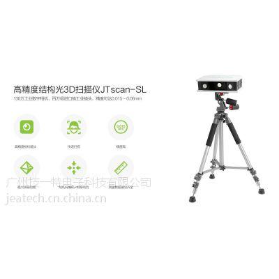 供应Jeatech JTscan-SL 高精度 抄数机 三维扫描仪 3D扫描仪