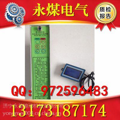 陕西榆林神木WGZB-HW9型微电脑控制高压馈电综合保护器质保一年