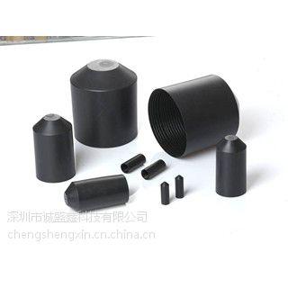 深圳诚盛鑫供应热缩电缆封帽(12*4-40mm)
