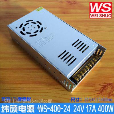 纬硕24V17A开关电源24V400W开关电源 监控电源