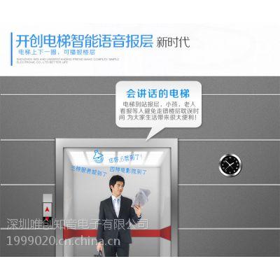 WTX90电梯语音广告机, 电梯报层器, 电梯安全提示器, 电梯报站器