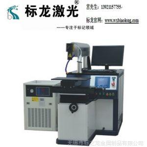 供应标龙激光-全自动镭射广告字金属字不锈钢数控焊接机