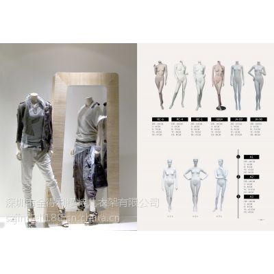 供应金得利展示模特、新款模特、服装道具