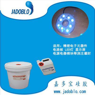 jadoblo深圳加成型LED灌封胶 导热阻燃流动密封胶 电器模块硅胶