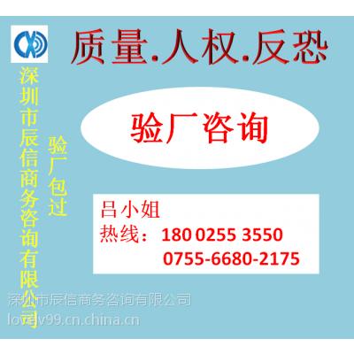 广州Avon雅芳验厂审核的程序和方法