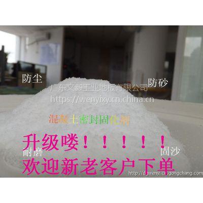 供应东莞硬化地板固化剂、水泥地面起沙处理剂------ 诚招加盟 代理