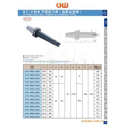供应台湾正河源BT50-FMB22-400BG平面铣刀杆(加长型)