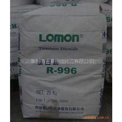 供应龙蟒钛白粉R-996  白度好,遮盖率强,易于分散具有极佳的耐候性