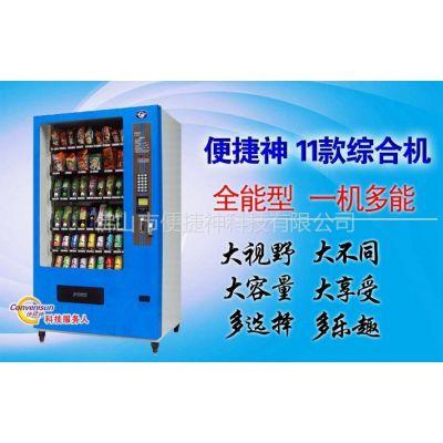 供应免费提供便捷神综合型自动售货机