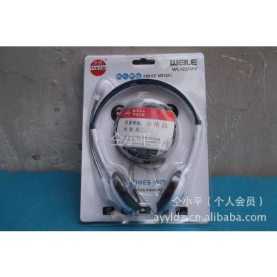 供应【伟乐WL-120MV】电脑耳麦 耳机麦克风  PC笔记本使用