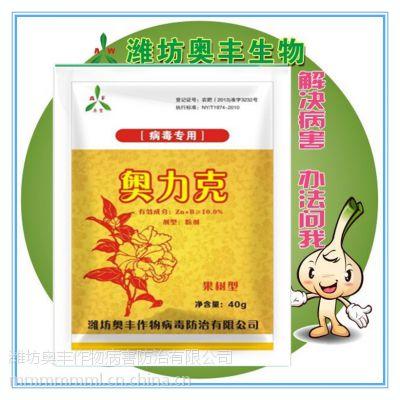百香果病毒病特效药 奥立克果树病毒1号40g 粉剂