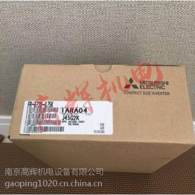 厂家直销日本Mitsubishi/三菱变频器FR-E720-0.75K