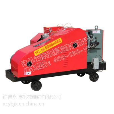 永博厂家供应YQ-60型圆钢切断机 棒材下料机