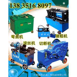甘肃钢筋镦粗机、螺纹弯弧机厂家其他行业专用设备