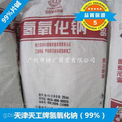 天津天工氢氧化钠 天工96%片碱 天津99%片碱(烧碱)