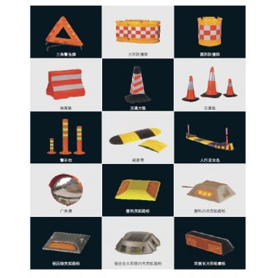 供应交通安全防护设备