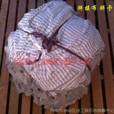 零利促销  拼接布 擦机布工业 花大布 四零揩布 吸水吸油强不掉毛