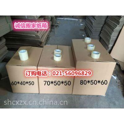 上海搬家纸箱哪里买、上海哪有搬家纸箱卖、搬家纸箱当日即可送达