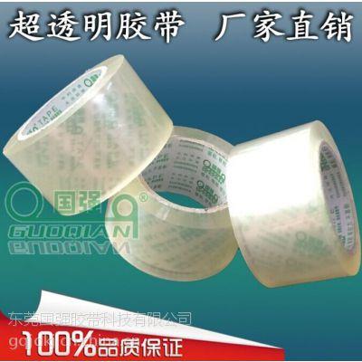 云浮印刷胶|云浮封箱胶带|选国强胶带厂