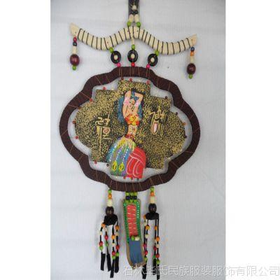 云南民族特色装饰品挂饰挂画  民族风纯手工 2014新款