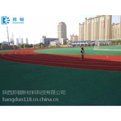 邦顿塑胶跑道 硅pu球场 人造草坪 十环认证企业